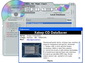 Xakep CD DataSaver screenshot